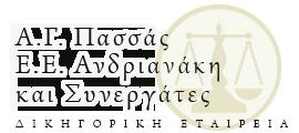 Δικηγορικό Γραφείο Α. Πασσάς - Ε. Ανδριανάκη και Συνεργάτες